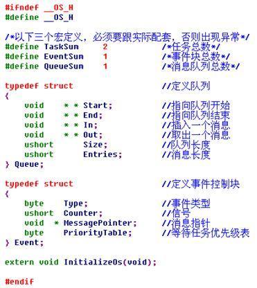 精简uC/OS-II-嵌入式微系统连载之十