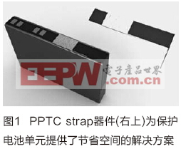 便携式消费电子产品中的锂电池保护