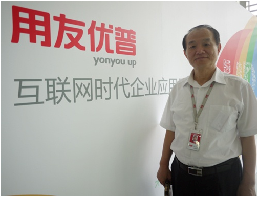 用友优普黄义璋:U9互联网化起步是结合企业空间