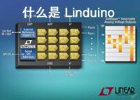 什么是 Linduino