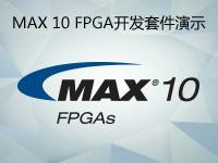 MAX 10 FPGA开发套件演示