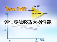 评估零漂移放大器性能