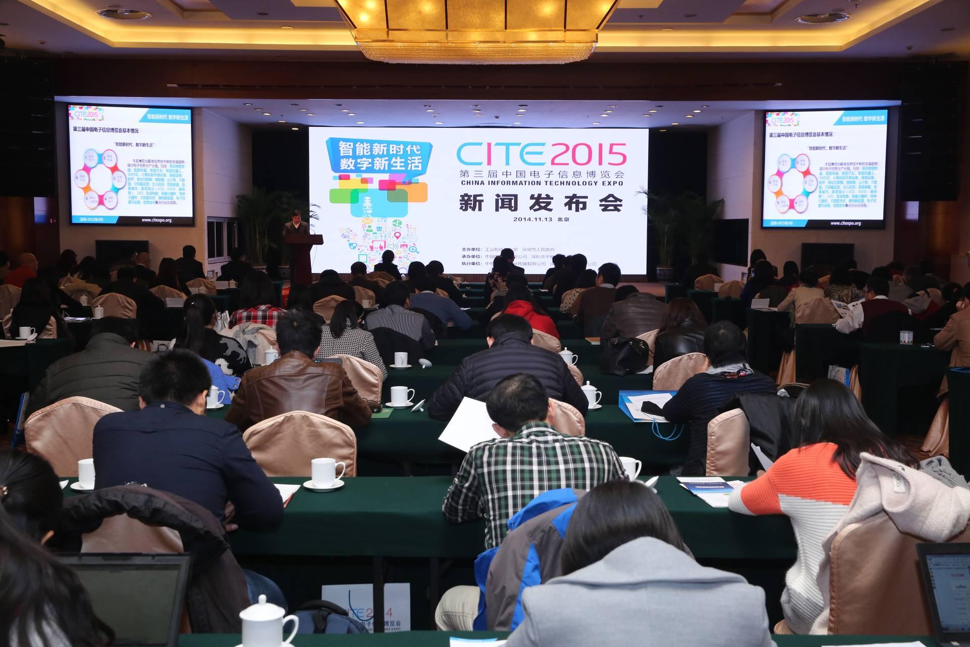 工业和信息化部会同深圳市人民政府将共同举办第三届中国电子信息博览会