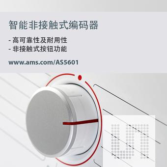 奥地利微电子推出新的非接触式位置传感器