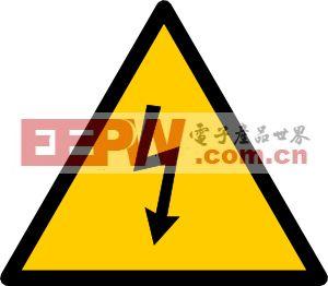 針對創客的電氣安全,你知道多少?(一)