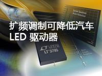 扩频调制可降低汽车 LED 驱动器 EMI