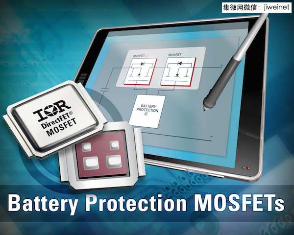 IR的电池保护MOSFET系列为移动应用提供具有成本效益的灵活解决方案