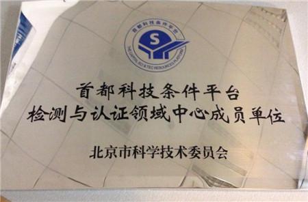 东方集成加入首都科技条件平台检测与认证领域中心