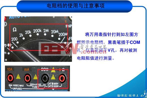 万用表使用方法图解——电阻档的使用与注意事项(1)