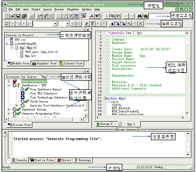 fpga设计开发软件ise使用技巧之:ise软件的安装与启动
