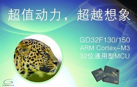 GigaDevice推出业界极具性价比的GD32F150/130系列超值型MCU
