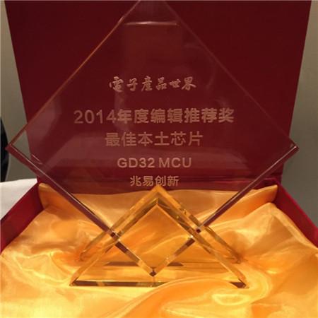 """GD32系列MCU荣获""""最佳本土芯片""""奖"""