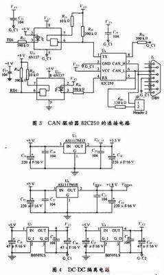 LPC2119与CAN驱动器82C250的连接电路。DC-DC电源模块采用B0505LS-2W,电路