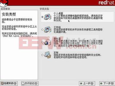 linux作系统教程_linux安装教程内蒙古管理资讯