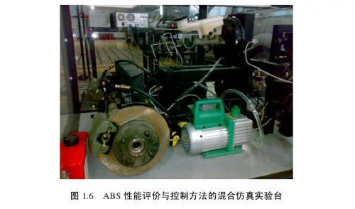 汽车电子液压制动系统跟随特性的实验研究 意义与名词解释高清图片