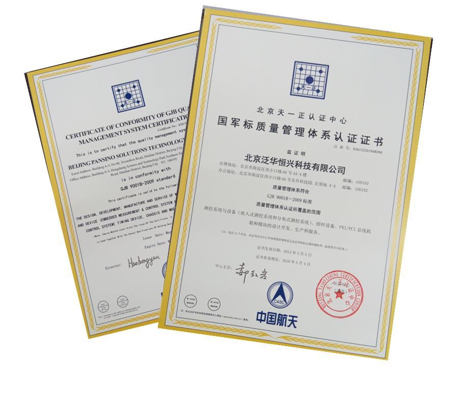 泛华恒兴通过国军标质量管理体系认证