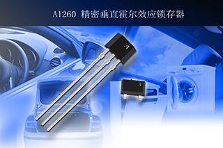 Allegro MicroSystems, LLC 宣布推出采用垂直霍尔技术的下一代锁存器