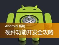 2 Android中传感器的基本概念