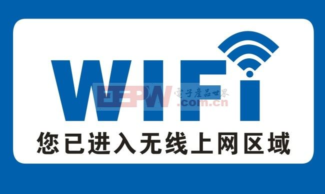 基础知识 > wifi原理