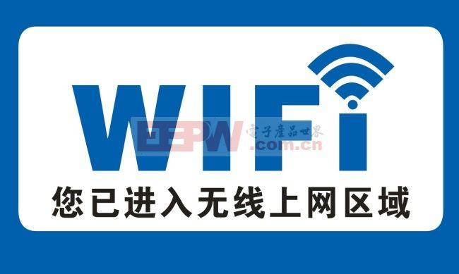 WiFi所遵循的802.11标准是以前军方所使用的无线电通信技术,且至今还是美军军方通信器材对抗电子干扰的重要通信技术。因为,WiFi中所采用的SS(SpreadSpectrum,展频)技术具有非常优良的抗干扰能力,并且当需要反跟踪、反窃听是同时具有很出色的效果,所以不需要担心WiFi技术不能提供稳定的网络服务。  一句话简单概括通信原理:采用2.