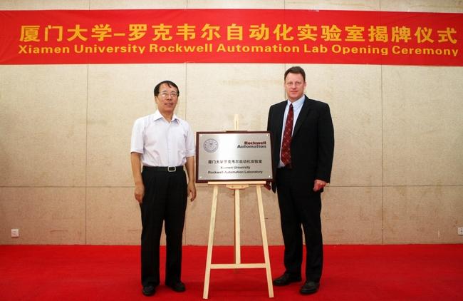 厦门大学与罗克韦尔自动化公司联合共建实验室