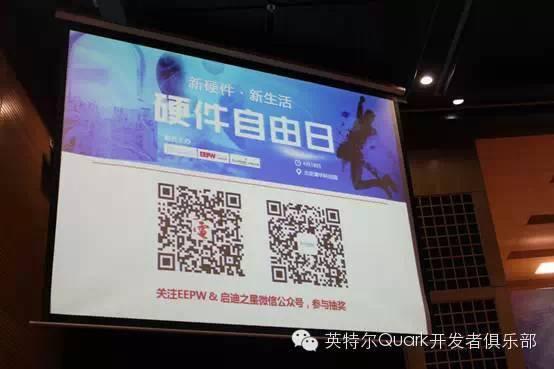 "Intel亮相""硬件自由日"""