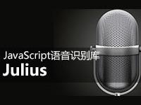 JavaScript语音识别库-Julius
