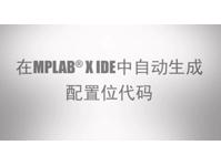 在MPLAB® X IDE中自动生成配置位代码