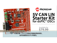dsPIC33EV 5V CAN-LIN入门工具包