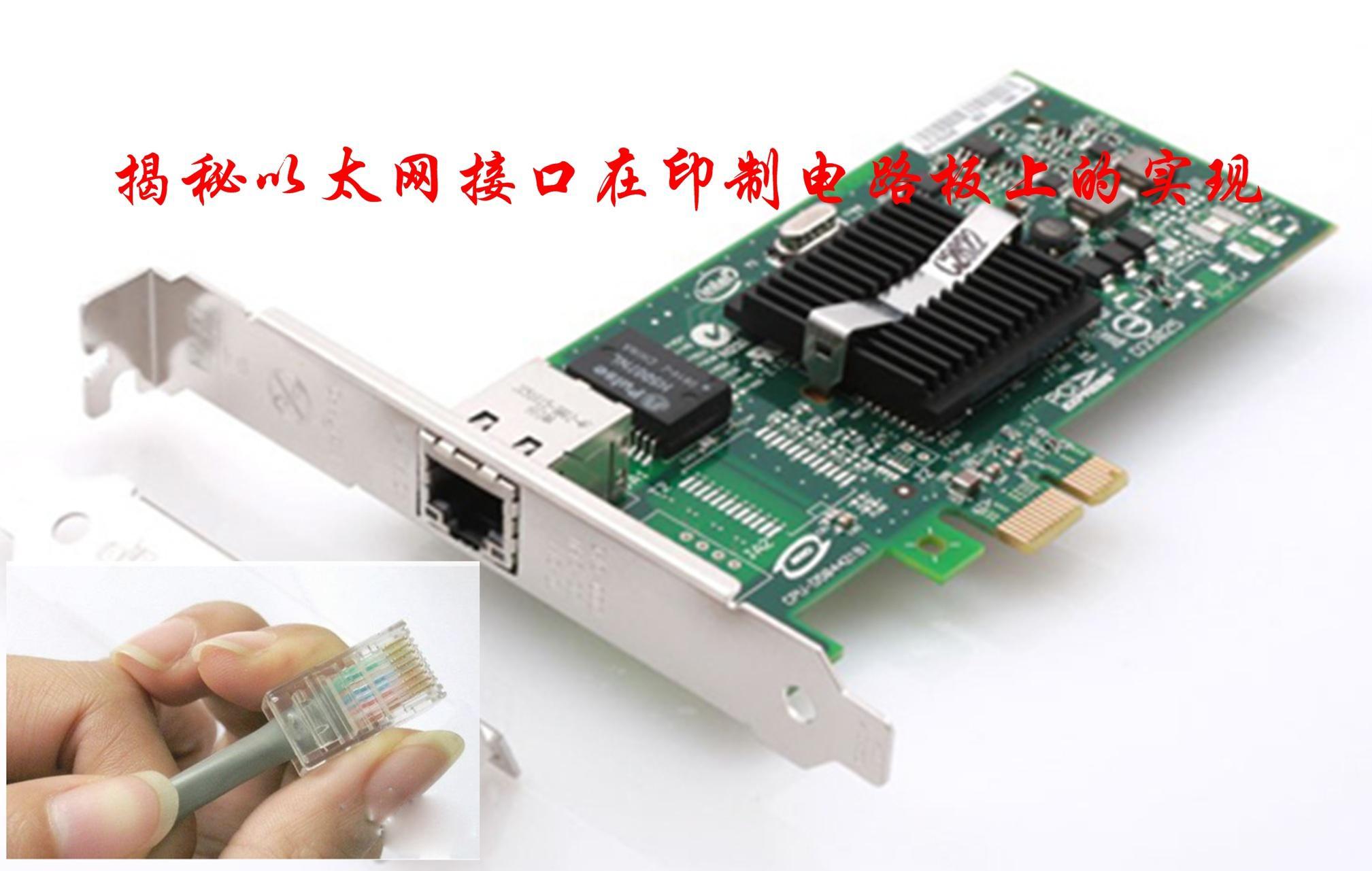 揭秘以太网接口在印制电路板上的实现