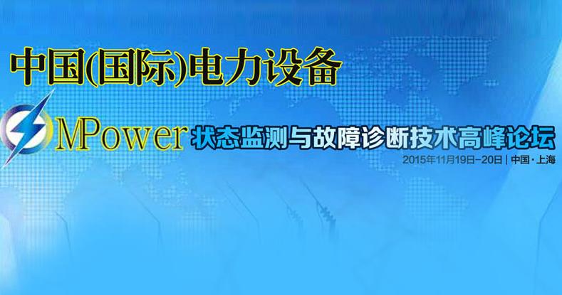 上海中国国际电力设备状态监测与故障诊断技术高峰论坛