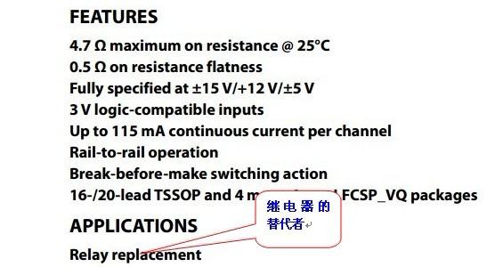 ADI模拟开关不一定完全替代继电器