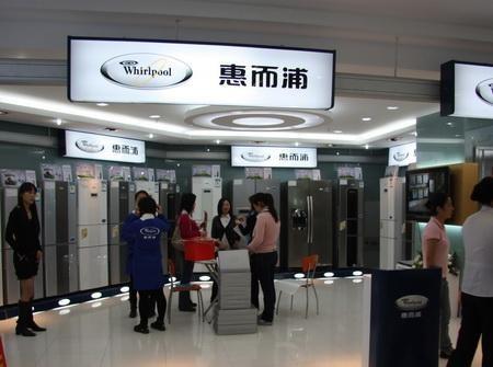 卷土重来 惠而浦中国市场豪掷20亿元