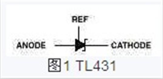 TL431工作原理的基本介绍