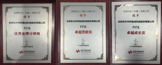 东方集成喜获是德科技FY2015年度多项大奖:卓越贡献奖、最大成长奖、优秀业绩分销商奖