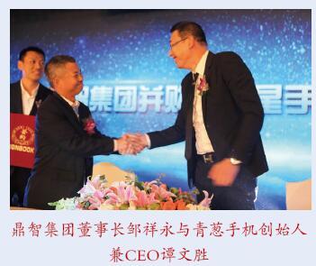 青葱品牌升级归来,鼎智集团与北斗星手机网达成并购协议