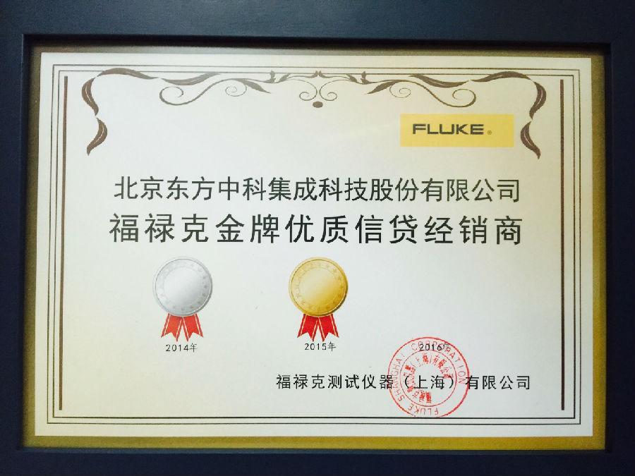 东方集成荣获福禄克店面事业部2015年度大奖