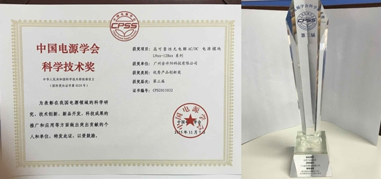 金升阳AC-DC电源模块荣获第三届中国电源学会科学技术奖