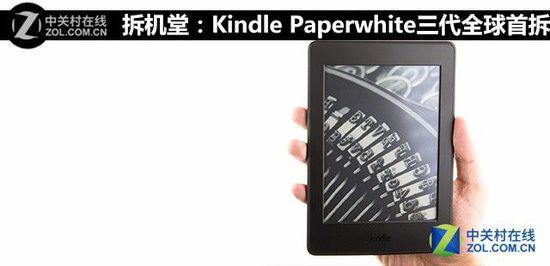 拆机堂:Kindle Paperwhite三代全球首拆