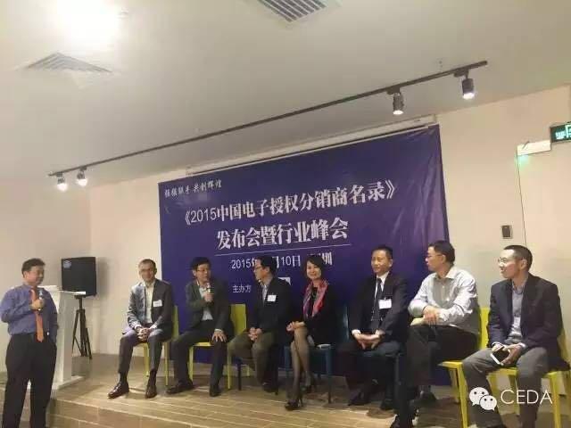 贸泽电子鼎力支持CEDA发布《2015中国电子授权分销商名录》