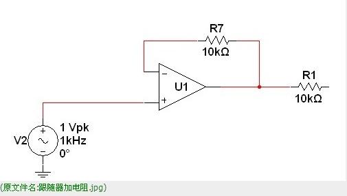 【E问E答】运放作为跟随器时,负反馈上加电阻的作用?