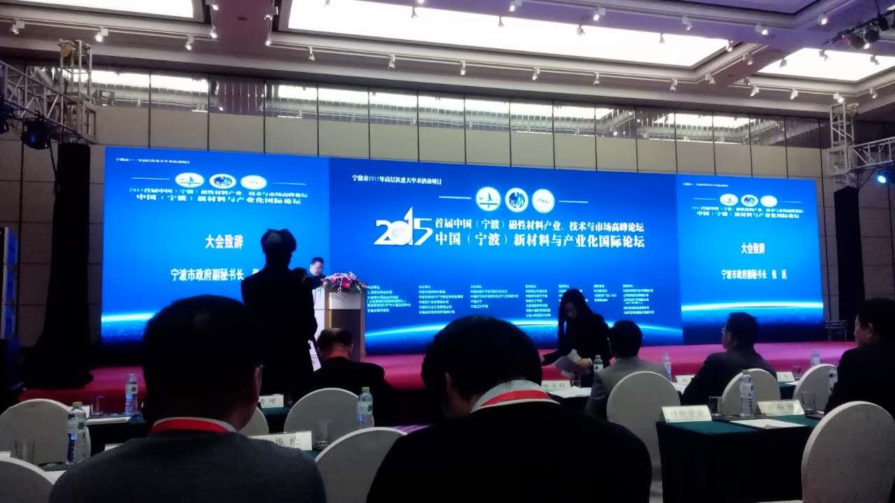 2015中国(宁波)磁性新材料产业技术与市场高峰论坛隆重召开