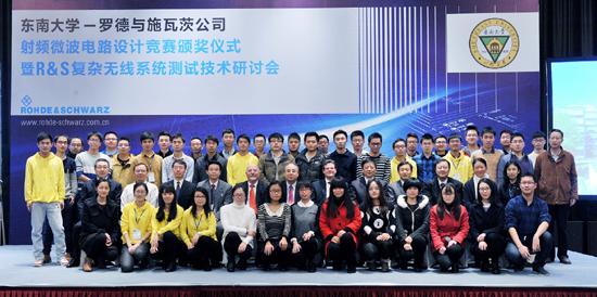 第六届东南大学—R&S射频微波电路设计竞赛成功举办