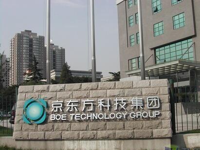 中国最大面板厂严重被低估 BOE霸气已现