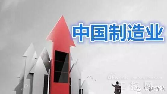 郎咸平:全球工业4.0后,中国制造业将全线崩溃?