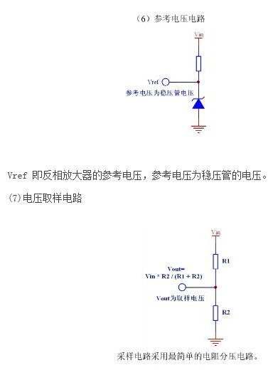 如何简单的将电路框图变成电路原理图