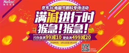 """京东3C电脑节朗科专场""""满减优惠""""来袭"""