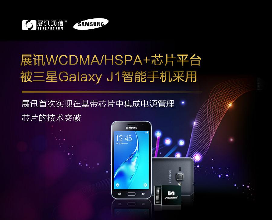 展讯WCDMA/HSPA+芯片平台被三星Galaxy J1智能手机采用