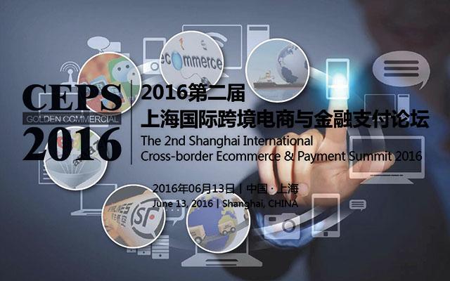 2016第二届上海国际跨境电商与金融支付论坛