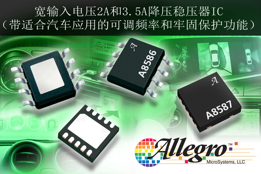 Allegro MicroSystems, LLC 推出全新宽输入电压降压稳压器